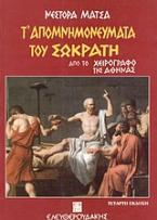 Τ΄ απομνημονεύματα του Σωκράτη