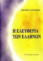 Η ελευθερία των Ελλήνων