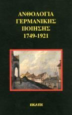 Ανθολογία γερμανικής ποίησης 1749-1921