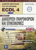 Οδηγός επιτυχίας για το δίπλωμα ECDL 4