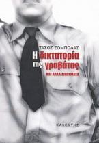 Η δικτατορία της γραβάτας