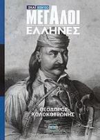 Μεγάλοι Έλληνες: Θεόδωρος Κολοκοτρώνης