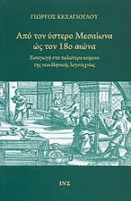 Από τον ύστερο μεσαίωνα ως τον 18ο αιώνα