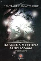 Παράξενα μυστήρια στην Ελλάδα