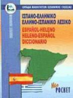 ΙΣΠΑΝΟΕΛΛΗΝΙΚΟ - ΕΛΛΗΝΟΙΣΠΑΝΙΚΟ ΛΕΞΙΚΟ POCKET Paperback