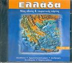 CD-Rom Υπεροδηγός: Ελλάδα