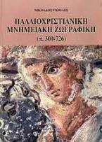 Παλαιοχριστιανική μνημειακή ζωγραφική