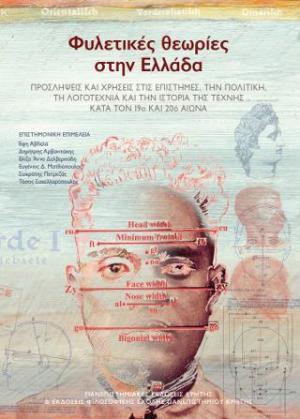 Φυλετικές θεωρίες στην Ελλάδα