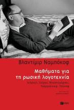 Μαθήματα για τη ρωσική λογοτεχνία