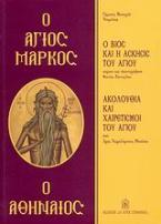 Ο Άγιος Μάρκος ο Αθηναίος