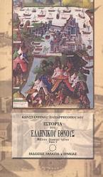 Ιστορία του ελληνικού έθνους από των αρχαιοτάτων χρόνων μέχρι των καθ΄ ημάς