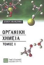 Οργανική χημεία