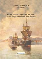 Θέματα νεοελληνικής ιστορίας για την ιστορία κατεύθυνσης της Γ΄λυκείου