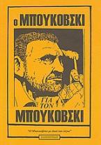Ο Μπουκόβσκι για τον Μπουκόβσκι