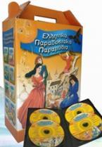 Ελληνικά παραδοσιακά παραμύθια