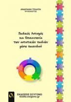 Παιδικός αυτισμός και επικοινωνία των αυτιστικών παιδιών μέσω παιχνιδιού