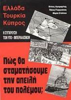 Ελλάδα, Τουρκία, Κύπρος. Η σύγκρουση των υπο-ιμπεριαλισμών