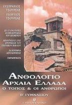 Ανθολόγιο Αρχαία Ελλάδα ο τόπος και οι άνθρωποι Β΄ γυμνασίου