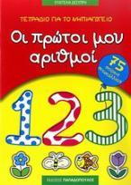 Τετράδιο για το νηπιαγωγείο: Οι πρώτοι μου αριθμοί