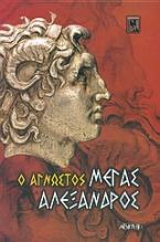 Ο άγνωστος Μέγας Αλέξανδρος