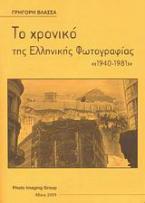 Το χρονικό της ελληνικής φωτογραφίας