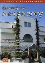 Εισαγωγή στο AutoCAD 2007