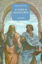 Η αιώνια φιλοσοφία