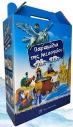 Παραμύθια της Μεσογείου