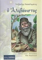Ο Αλιβάνιστος