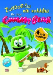Ζωγραφίζω και κολλάω με τον Gummy Bear 1