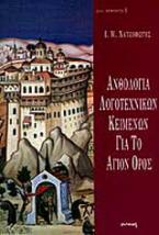 Ανθολογία λογοτεχνικών κειμένων για το Άγιον Όρος