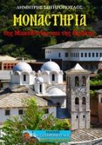 Μοναστήρια της Μακεδονίας και της Θράκης