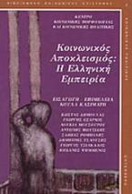 Κοινωνικός αποκλεισμός: Η ελληνική εμπειρία