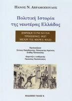 Πολιτική Ιστορία της νεωτέρας Ελλάδος