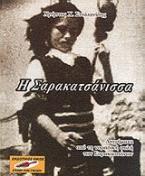 Η Σαρακατσάνισσα