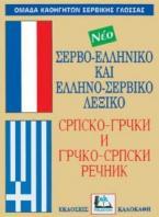 ΣΕΡΒΟΕΛΛΗΝΙΚΟ - ΕΛΛΗΝΟΣΕΡΒΙΚΟ ΛΕΞΙΚΟ