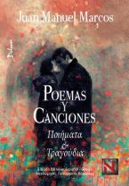 POEMAS Y CANCIONES - Ποιήματα και Τραγούδια / Edición bilingüe: Español - Griego