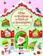 Ελάτε να φτιάξουμε τα δώρα για τα Χριστούγεννα