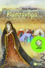 Κασσάνδρα, η μάντισσα της Τροίας