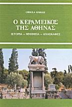 Ο Κεραμεικός της Αθήνας
