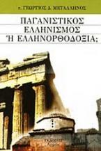 Παγανιστικός Ελληνισμός ή Ελληνορθοδοξία;