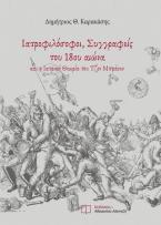 Ιατροφιλόσοφοι, Συγγραφείς του 18ου αιώνα