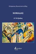 Νομάδας: Η έξοδος