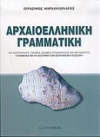 Αρχαιοελληνική γραμματική