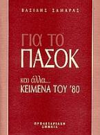Για το ΠΑΣΟΚ και άλλα...κείμενα του ΄80