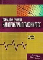 Συστηματική ερμηνεία ηλεκτροκαρδιογραφήματος