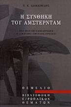 Η συνθήκη του Άμστερνταμ