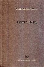 Τερτσίνες