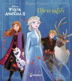 Disney Ψυχρά κι ανάποδα II: Όλο το ταξίδι