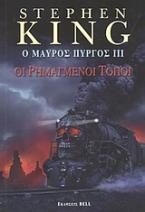 Ο μαύρος πύργος III: Οι ρημαγμένοι τόποι